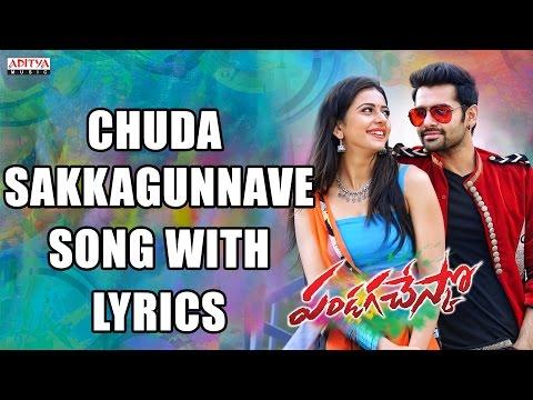 Chuda Sakkagunnave Full Song With Lyrics - Pandaga Chesko Songs - Ram, Rakul Preet Singh, S. Thaman