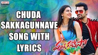 Chuda Sakkagunnave Full Song With Lyrics - Pandaga Chesko Songs - Ram, Rakul Preet Singh, S. Thaman