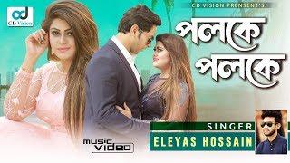 Poloke Poloke | Eleyas Hossain | Amaan Reza | Moumita | Sajeeb | Bangla New Song 2018 | CD Vision