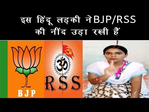 Xxx Mp4 इस हिंदू लड़की ने बीजेपी आरएसएस की नींद उड़ा रखी हैं KIRAN YADAV FIRES OB BJP RSS 3gp Sex