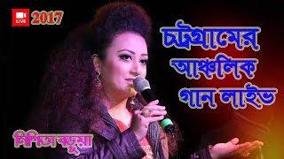 চিটাগাংয়ের আঞ্চলিক গান লাইভ । Nishita Barua । Baul Folk Song 2017 । Bangla Folk Song 2017