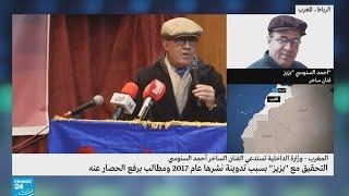 """الفنان المغربي أحمد السنوسي """"بزيز"""" يتهم السلطات بقرصنة صفحته على فيسبوك"""