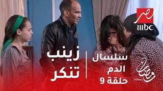 سلسال الدم..  زينب تصر على إنكار خطف فراج لها بعد تعرضها للضرب وإتهامها بالفضيحة