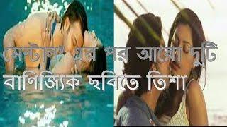 মেন্টাল' এর পর আরো দুটি বাণিজ্যিক ছবিতে তিশা | Shakib Khan Tisha Romance | Media Report