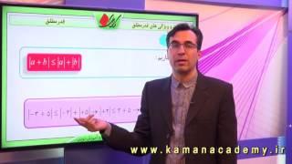 ریاضی نهم - فصل دوم - نکات و ویژگی های قدرمطلق