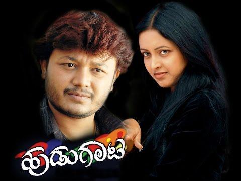Hudugata – ಹುಡುಗಾಟ (2007) | Feat.Ganesh, Rekha | Watch Full kannada HD Movie