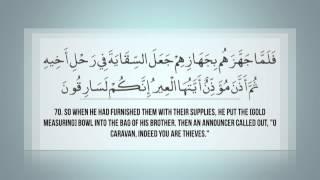 Surah Yusuf | Sa'ad al Ghamdi  سورة يوسف سعد الغامدي