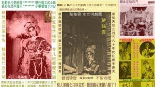 楚岫雲演唱黛玉焚稿1957,楚岫雲演唱金釧投井之別園