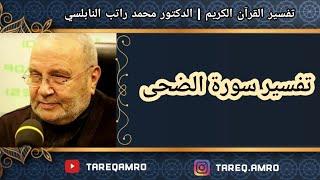د.محمد راتب النابلسي - تفسير سورة الضحى