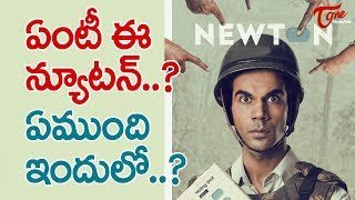 Why Newton Was Chosen Over Baahubali, Dangal? #FilmGossips