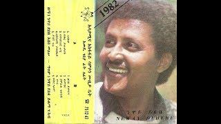 Neway Debebe - ብትከዳኝ ታዘብኳት (Betkedagn Tazebkuat) - 1982 E.C.