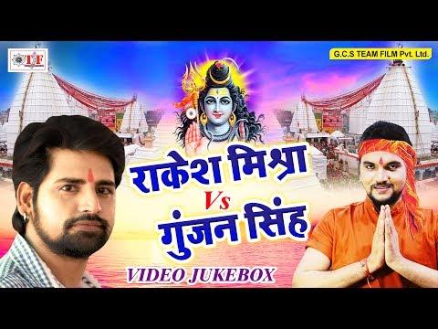 Xxx Mp4 Rakesh Mishra V S Gunjan Singh TOP Bhojpuri Video JukeBOX Bol Bum Callection 2017 3gp Sex