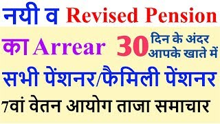 7TH CPC TIMELY REVISION OF PENSION | ARREAR OF REVISED PENSION LATEST NEWS | CPAO LATEST ORDERS 2018