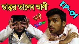 ডাক্তর তালেব আলী - ১।।New bangla funny video 2017 || Vai Show || Dr. Taleb Ali Ep -1