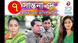 Shantona De EP 07 | সান্তনা দে | Eid New Drama 2018 | AdiBasi Mizan | Mosharraf Karim | Nadia | Anny