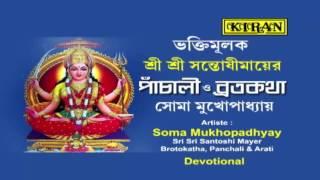 Bengali Santoshi Mata Song | SANTOSHI MATA | Sangamitra Sarkar | AUDIO SONG | Kiran