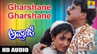 Gharshane Gharshane - Appaji