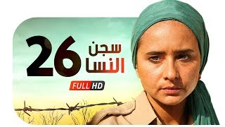 مسلسل سجن النسا HD - الحلقة السادسة والعشرون ( 26 ) - نيللي كريم / درة / روبي - Segn Elnesa Series
