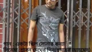 একটা ছিল সোনার কন্যা মেঘ বরণ কেশ - Song Covered By Kamrul (MMC)