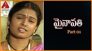 Mynavathi 01 Telugu Movie   Telangana Sentimental Movie   Amulya Audios And Videos