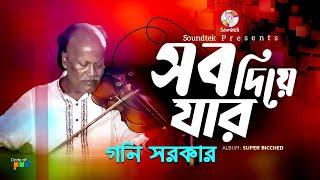 Goni Sorkar - Ghor Bedhechi Balur Majhe | Super Bicched | Soundtek