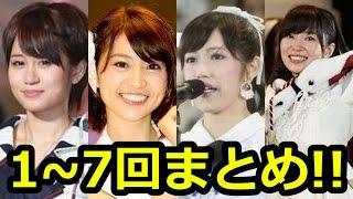 AKB48 45thシングル選抜総選挙2016年第8回開催記念!第1~7回まとめてみた!