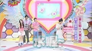 我愛黑澀棒棒堂 2010 10 05 山寨女藝人大駕光臨   taiwanese idol drama online fast streaming with english subtitles and full version high quality download   tw sugoitw com5