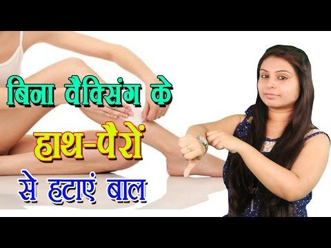 बिना वैक्सिंग के हाथ पैरों से हटाए बाल Waxing Tips | Remove Hair Without Waxing - Beauty Tips
