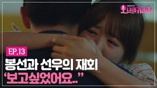 Oh my ghost '보고싶었어요' 봉선(박보영)과 선우(조정석)의 재회 150814 EP.13