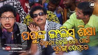 Deewana Heli To Pain Odia Movie Papu Pom Pom Funny Comedy - CineCritics