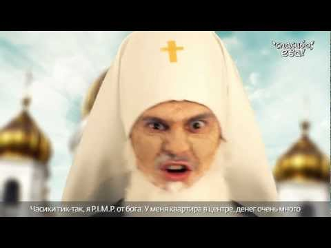 Xxx Mp4 Великая Рэп Битва Pussy Riot Vs Патриарх Кирилл 3gp Sex