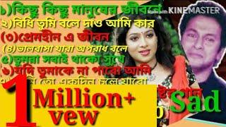 হৃদয় পুঁড়া সুপার হিট ৭টি গান  bangla movi song