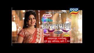 Jeena Jibana Sathi | Promo | Start on September 1| TarangTV