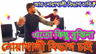 NOAKHALI BIVAG CHAI || নোয়াখালী বিভাগ চাই || Bangla New Funny Video 2017 || Comedy of Errors