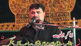 5 Muharram 2015 (1437) Zakir Haji Nasir Abbas Notak Rasul Nagar