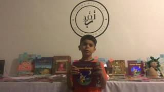 It's Ramadan Curious George Taqwa Media Book Review by Ahmad Bandali