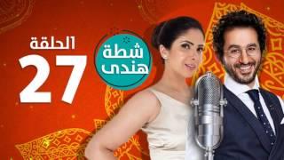 المسلسل الإذاعي شطة هندي - 27 السابعة والعشرون - بطولة أحمد حلمي ومني زكي