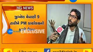 We will encircle Prime Minister's office in Delhi on January 9: Jignesh Mevani - Zee 24 Kalak