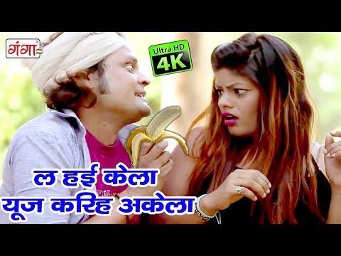 Xxx Mp4 ल हई केला यूज़ करिह अकेला 2018 Bhojpuri DJ Song Remix La Hae Kela Use Karihe Akela Dablu Najariya 3gp Sex