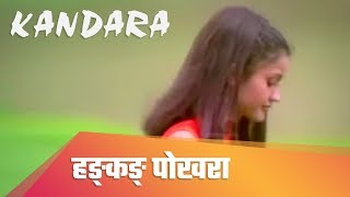 Hongkong Pokhara Original | हङ्कङ पोखरा - Kandara Band Official | Nepali Evergreen Songs
