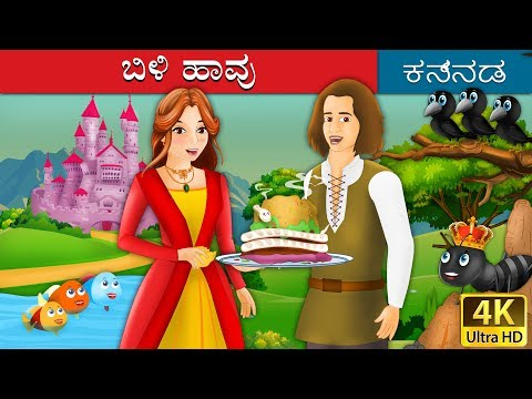 Xxx Mp4 ಬಿಳಿ ಹಾವು The White Snake In Kannada Kannada Fairy Tales 3gp Sex