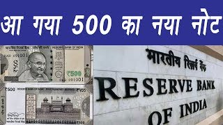 RBI launches new Rs 500 notes, Here what
