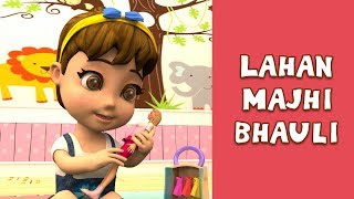 Lahan Mazi Bahuli 3D - Marathi Songs for children | Marathi 3D Rhymes |  Balgeet Marathi