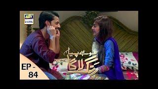 Mohay Piya Rang Laaga - Episode 84 - ARY Digital Drama