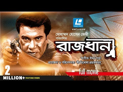 Rajdhani | Bangla Movie | Manna, Shumona Shoma |  Mohammed Hossain Jaimy