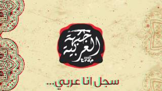 ANA ARABY l I AM AN ARAB l Mahmoud Darwish & Arabic Trap l انا عربي ميكس