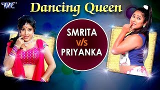 हीरोइन का डांस मुकाबला || Dancing Queen || Smriti Sinha V/S Priyanka Pandit || Video JukeBOX