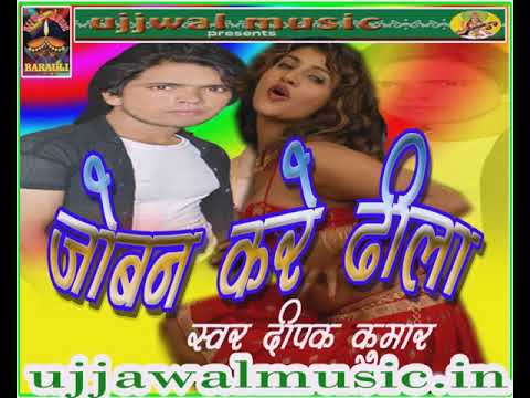 Xxx Mp4 Joban Kare Dhila 2017 Ka Super Hit Song Dipak Kumar 3gp Sex