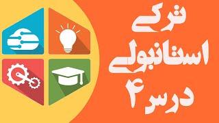 آموزش زبان ترکی استانبولی - درس 4 | Learn Turkish Language - Lesson 4
