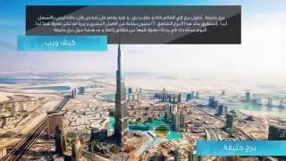 6 حقائق و معلومات رائعة حول برج خليفة